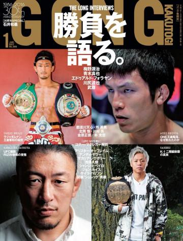 GONG(ゴング)格闘技 2017年1月号