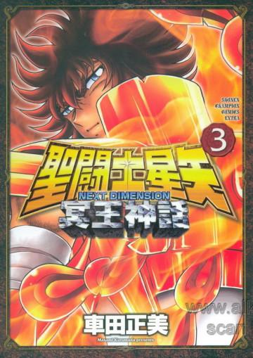 聖闘士星矢 NEXT DIMENSION 冥王神話(フルカラー) 3