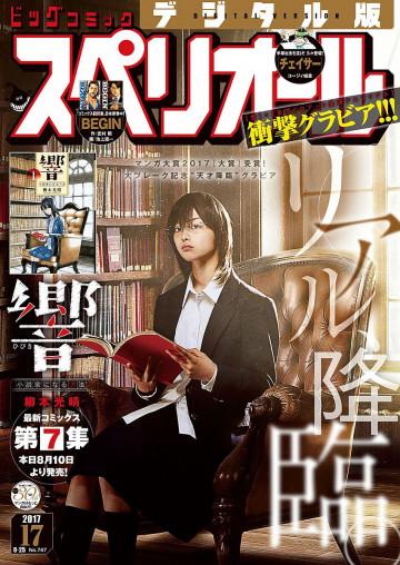 ビッグコミックスペリオール 2017年17号