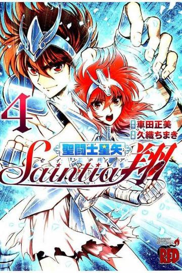 聖闘士星矢セインティア翔【低画質版】 4