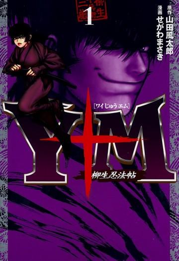Y十M(ワイじゅうエム)~柳生忍法帖~ 1