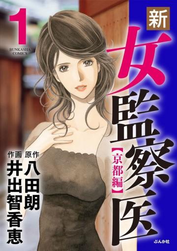 新・女監察医【京都編】 1