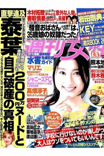 週刊女性 2017年 9/12 号【低画質版】
