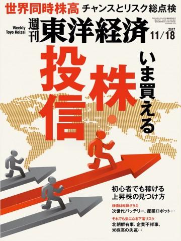 週刊東洋経済 2017/11/18号