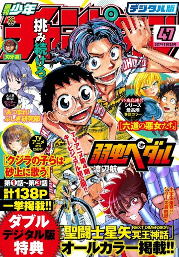 週刊少年チャンピオン2017年47号