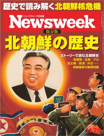 ニューズウィーク日本版 2017年11月28日