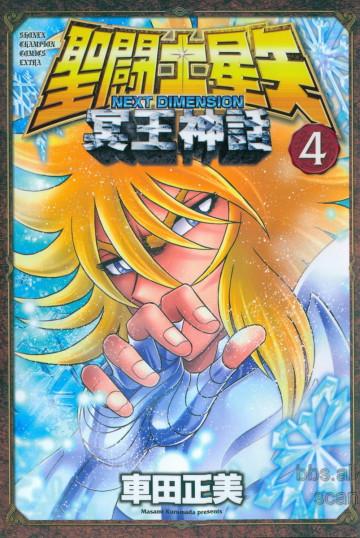 聖闘士星矢 NEXT DIMENSION 冥王神話(フルカラー) 4