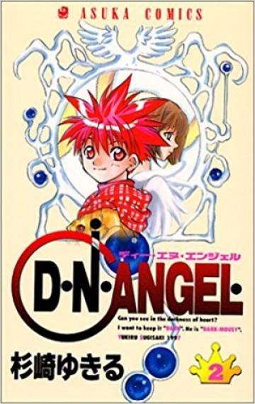 D・N・ANGEL 2