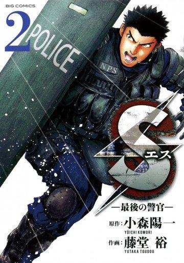 Sエス-最後の警官- 2