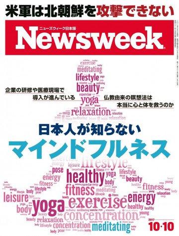 ニューズウィーク日本版 2017年10月10日