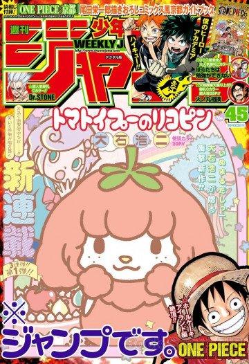 週刊少年ジャンプ 2017年45号  低画質版