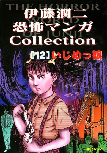 伊藤潤二 恐怖マンガCollection 12