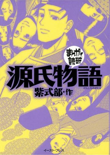 源氏物語 -まんがで読破-