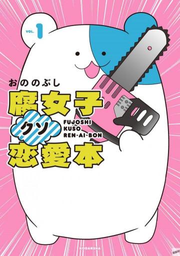 腐女子クソ恋愛本 1