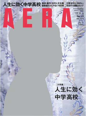 AERA 2017.11.6