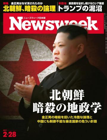 ニューズウィーク日本版 2017年2月28日