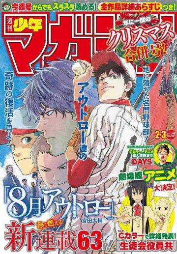 週刊少年マガジン 2017年2・3合併号