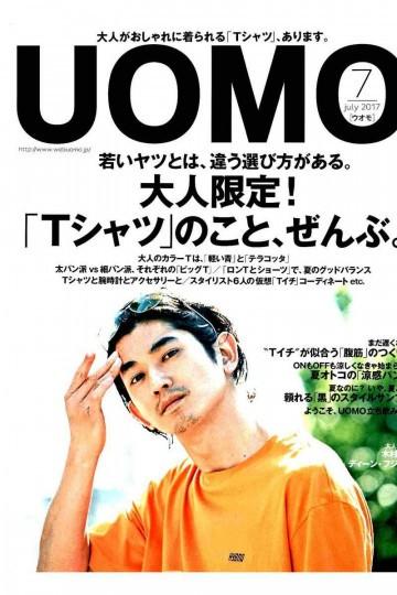 UOMO 2017年7月号【低画質版】