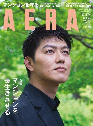 AERA 2017.5.29