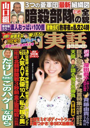 週刊実話 8月24・31日合併号