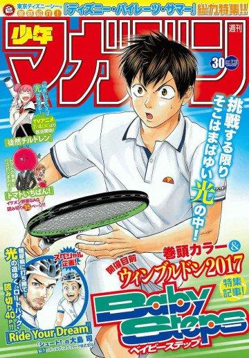 週刊少年マガジン 2017年30号