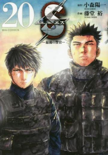 Sエス-最後の警官- 20