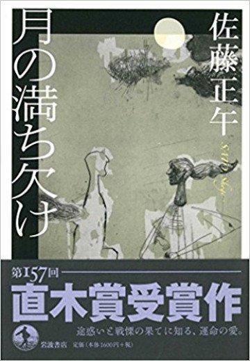 月の満ち欠け 第157回直木賞受賞(紙書籍版)