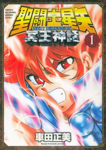 聖闘士星矢 NEXT DIMENSION 冥王神話(フルカラー) 1