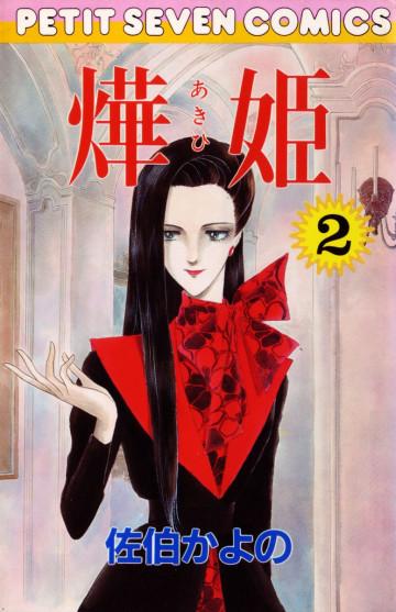 あき姫 2