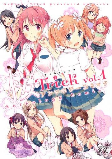 桜Trickアンソロジーコミック 1