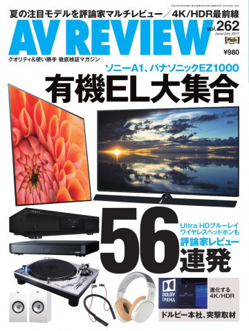 AVレビュー(AV REVIEW) 262号