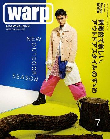 warp MAGAZINE JAPAN(ワープ・マガジン・ジャパン)  2017年7月号