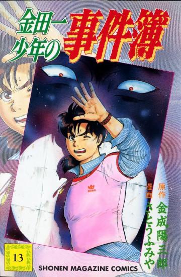 金田一少年の事件簿 13