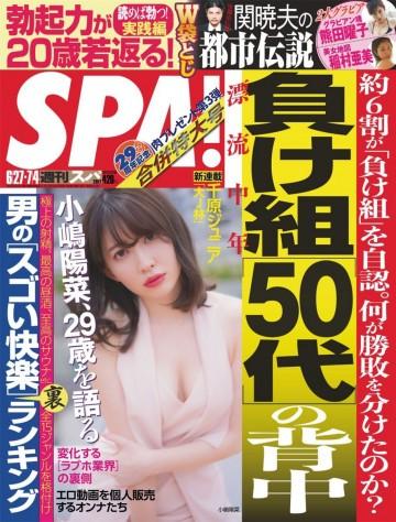 SPA! 2017年6月27日・7月4日合併号
