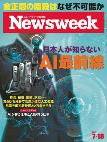 ニューズウィーク日本版 2017年7月18日
