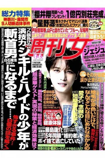 週刊女性 2017年 11/21 号【低画質版】