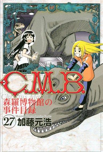 C.M.B.森羅博物館の事件目録 27