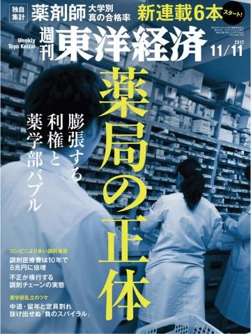 週刊東洋経済 2017/11/11号
