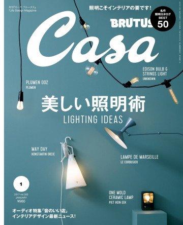 Casa BRUTUS (カーサ ブルータス) 2017年 1月号 [美しい照明術]