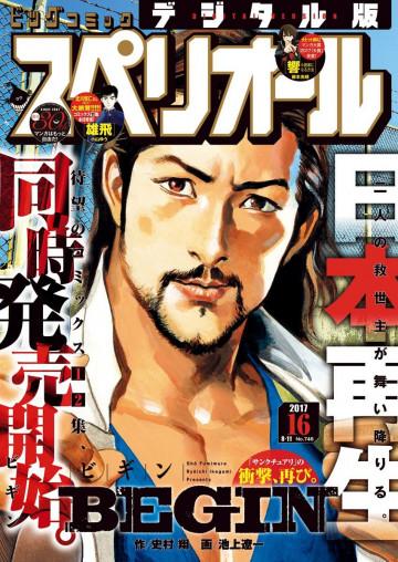 ビッグコミックスペリオール 2017年16号