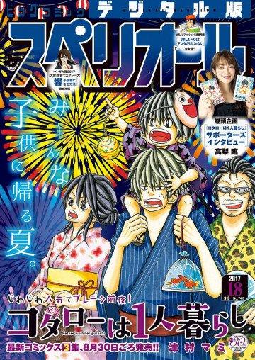ビッグコミックスペリオール 2017年18号