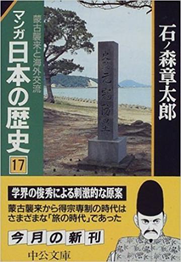 マンガ 日本の歴史 蒙古襲来と海外交流 17