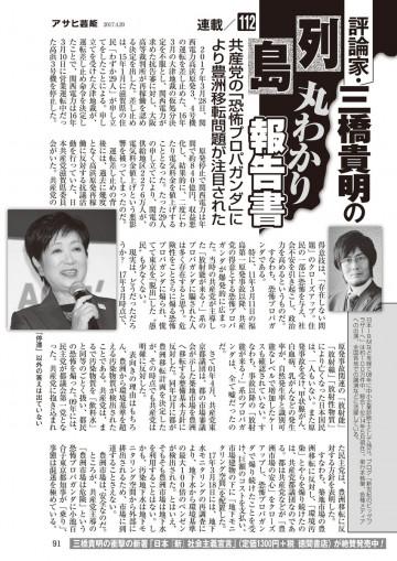 週刊アサヒ芸能 2017年4月20日号