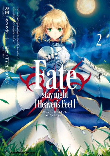 Fate/stay night [Heaven's Feel] 2