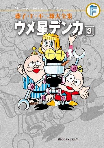 藤子・F・不二雄大全集 ウメ星デンカ(紙書籍版) 3