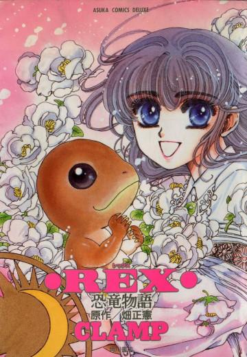 Rex―恐竜物語