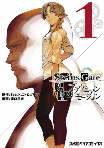 STEINS;GATE 恩讐のブラウニアンモーション 1