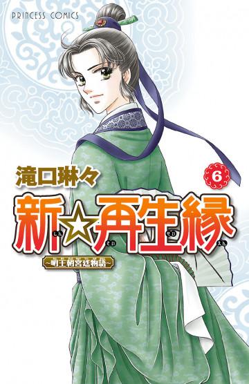 新☆再生縁-明王朝宮廷物語- 6