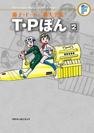 藤子・F・不二雄大全集 T・Pぼん (紙書籍版) 2