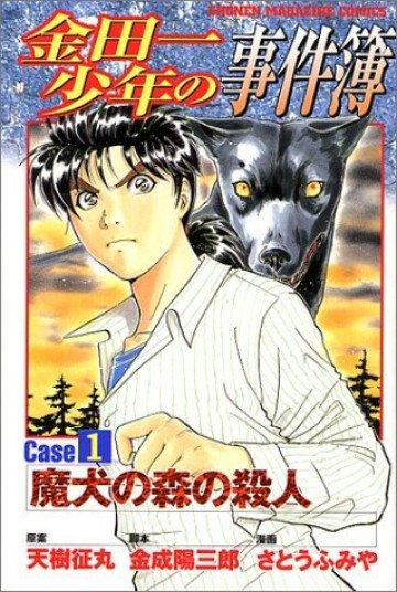 金田一少年の事件簿 Case1